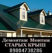 Демонтаж-монтаж старой крыши на новую, отделка помещений.